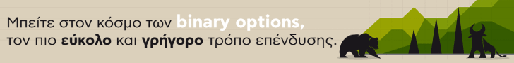 binary-options-διαφημιση